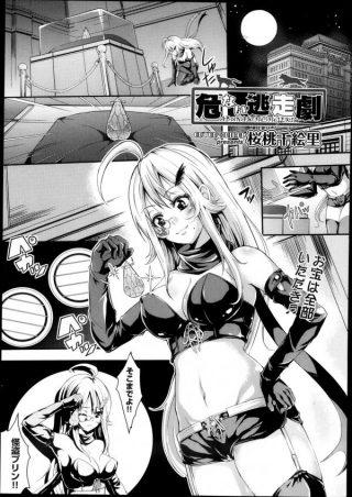 【エロ漫画】宝を狙う怪盗少女が捕まって巨乳の婦警さんと一緒に怖い人たちに 陵辱輪姦されちゃうw【無料 エロ同人】
