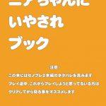 【エロ同人 ゼノブレイド】ゼノブレイド2のニアのえっちなフル カラー画像集!ヒロインのお風呂画像など。【無料 エロ漫画】