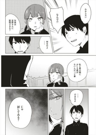 【エロ漫画】ゼミの女子を紹介して欲しいって女友達に頼んだら挑発されて中出 しセックスしちゃったww【無料 エロ同人】