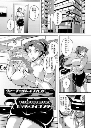 【エロ漫画】爆乳OLにVRゴーグルを装着させ、美少年相手にエッチなバーチ ャル体験をさせると…【無料 エロ同人】