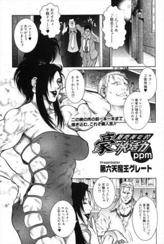 【エロ漫画】筋肉ムッキムキなスナックの美人お姉さんが画学生に顔面騎乗でク ンニさせる!【無料 エロ同人】