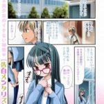 【エロ漫画】巨乳眼鏡っ子のクラスメートが痴女ってきたからセックスしたんだ けど…【無料 エロ同人】