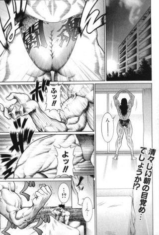 【エロ漫画】筋肉が素晴らし過ぎるお姉さんは朝からお盛んで朝立ちしたチンポ を見つけると飛びついちゃう!【無料 エロ同人】