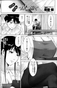 【エロ漫画】学校の保健室で巨乳美人の先生とセックスしたった〜【無料  エロ同人】