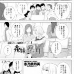 【エロ漫画】可愛い女子校生の義理の妹と付き合ってセックスしてます!【無料  エロ同人】