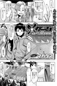 【エロ漫画】罰ゲームをさせられた男子が痴女エッチぃお姉さんたちに逆レイプ されてしまい…【無料 エロ同人】