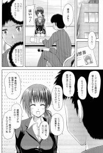 【エロ漫画】仕事の面接に来た巨乳ポニテの女の子が自分は魔法少女と言い形だ けと言いやばいのが来たと思っていた。【無料 エロ同人】