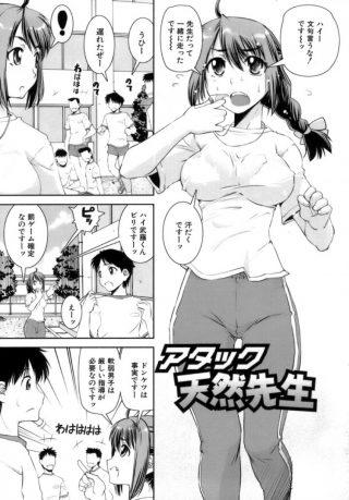 【エロ漫画】巨乳教師が男子生徒を倉庫によびだしてエッチに誘惑してる!【無 料 エロ同人】