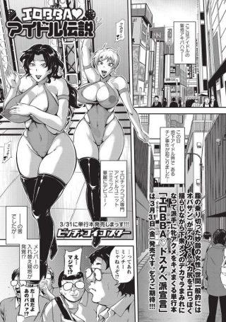 【エロ漫画】爆乳地下アイドルユニットの片方がインフルで来れなくなったため 、急遽マネージャーが代役として際どいコスチュームで踊ったが…【無料  エロ同人】