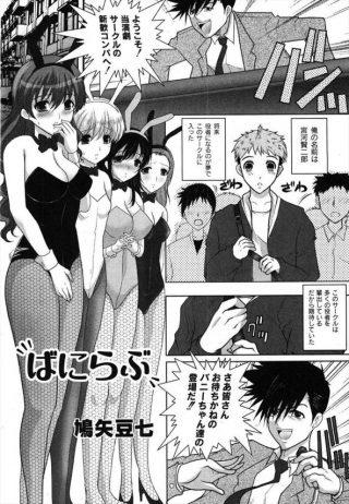 【エロ漫画】演劇サークルに入ると新歓コンパで先輩女子達がバニーガール姿で エッチな接待しちゃう♪【無料 エロ同人】