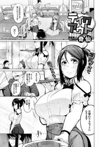 【エロ漫画】爆乳ウエイトレスがしつこい同僚のチャラ男に強引に乳揉まれて流 されるままセックスしちゃったw【無料 エロ同人】