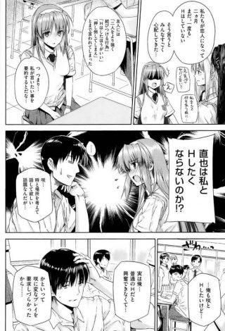 【エロ漫画】恋人とエッチがしたいJKが直談判したらローター突っ込まれてみ んなの前でイカされちゃうw【無料 エロ同人誌】