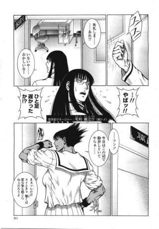 【エロ漫画】男が怖いJKは保険の先生に相談すると、おっぱいあるのにチンポ がある変態先生と変態セックスする事に!【無料 エロ同人】