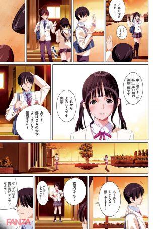 ヤリチンのセフレとして調教された処女っ娘ちゃんの現在の姿がこれwww 【エロ漫画:恋人じゃ…ない。:SS-BRAIN】