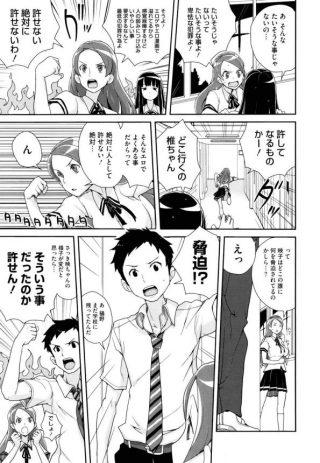 【エロ漫画】パイパン女子校生たちが勘違いでおかしな方向に行って学校でハメ 撮りエッチ【無料 エロ同人誌】