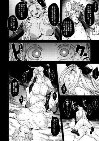 【エロ同人 グラブル】モニカやカタリナ・アリゼたちが雌豚扱いされて 腹ボコファックされたりニプルファックされてるぞw【無料 エロ漫画】