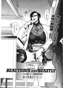 【エロ漫画】爆乳ロングの眼鏡っ子筋肉先生はここんところしてねーな、とオナ ニーしながら言うと生徒たちはざわつく。【無料 エロ同人】