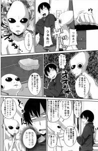 【エロ漫画】エイリアンっていう巨乳美少女とセックスしまくった結果!【無料  エロ同人】