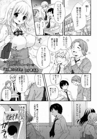 【エロ漫画】付き合ってもあまり喋ってくれない彼女はどスケベでノーパンで授 業を受けるw【無料 エロ同人】