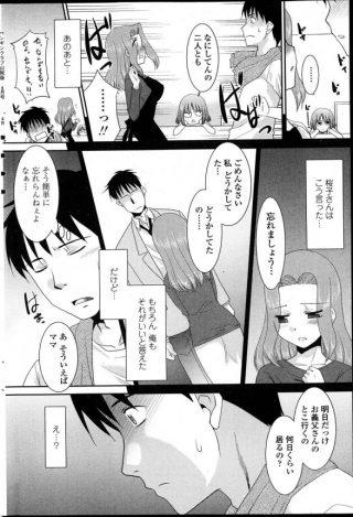 【エロ漫画】義母のマンコにチンコ挿入した写真で脅された結果、義理の妹とま でセックスすることに〜【無料 エロ同人】