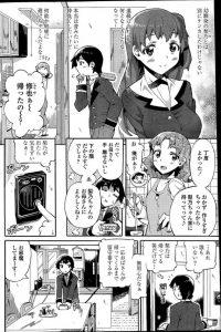【エロ漫画】幼馴染の巨乳女子校生とイチャラブエッチ【無料 エロ同人 】