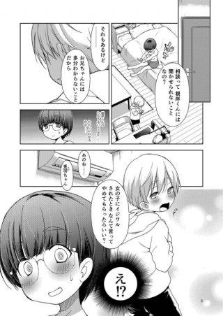 【エロ同人誌】ショタがお兄ちゃんの彼女のことを好きになっちゃっておねショ タNTRセックスしちゃうww【無料 エロ漫画】