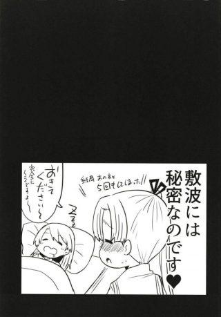 【エロ同人 艦これ】お菓子を敷波に全部食べられてしまった綾波がスパ ンキングでお仕置きしたら…【無料 エロ漫画】