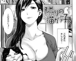 【エロ漫画】猫好きの奥さんに猫耳をつけられての浮気セックスが気持ちよすぎ て腰が止まらないwww【オリジナル】