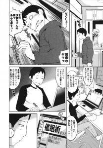 【エロ漫画】友人に催眠かけたらその妹にも催眠かかっちゃって処女頂いて中出 しセックスしちゃったwww【無料 エロ同人誌】