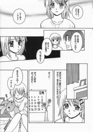 【エロ漫画】幼なじみに告白するとシックスナインでフェラしてもらってクンニ して和姦で中出しする!【無料 エロ同人】