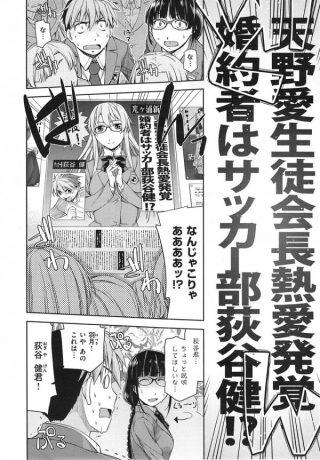 【エロ漫画】学校で拘束された男子がエッチな幼馴染の女子校生に逆レイプされ ちゃってフェラで顔射しちゃったり中出しセックスしちゃうよw【無料  エロ同人】
