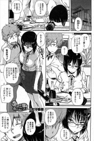 【エロ漫画】巨乳な家政婦によく思われたいから家の事やってたら他の仕事がな いから性処理するって!【無料 エロ同人】