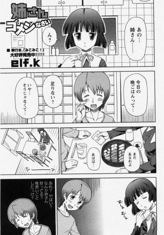 【エロ漫画】何故か不機嫌な姉さんの機嫌取るために豊満なおっぱい揉んだり、 フェラチオされて口内射精…【無料 エロ同人】