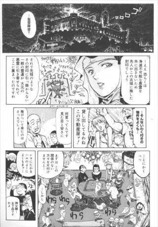 【エロ漫画】悪魔祓いをしている巨乳のシスターは、とある古城に巣くう悪魔を 祓うためにやってきたが…【無料 エロ同人誌】