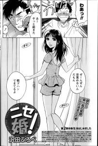 【エロ漫画】憧れのアイドルさんとの楽しい日々。気持ちよさそうなボディの彼 女との新婚生活はラブラブです♪【無料 エロ同人】
