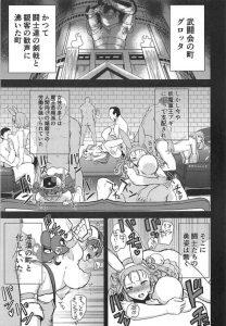 【エロ同人 ドラクエ?】エロカワ巨乳のマルティナがバキュームフ ェラしたりアナル舐めからパイズリで口内射精されて…【無料 エロ漫画 】
