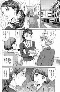 【エロ漫画】家庭の弱みにつけこまれて身体求められた人妻教師が他人ちんこで NTRセックスされてしまう【無料 エロ同人】