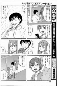 【エロ漫画】巫女さんコスプレでオタク娘をハメてしまう。いけないコスプレー ション♪【無料 エロ同人】