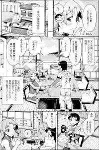 【エロ漫画】家族みんなで温泉旅行に行き4P乱交エッチしまくったよ〜【無料  エロ同人】