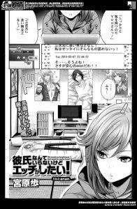 【エロ漫画】幼馴染みの家に夜這をかけるお姉さん!腐女子だってセックスした いですもんね♪【無料 エロ同人】