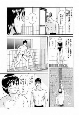 【エロ漫画】水泳教室に来る男と講師の女は恋をしてしまい、シャワー室でエッ チする事に!女のマンコをクンニしてイカせ、バックからチンポを挿入してセッ クスしてその後もエスカレートしていくのでした♪【無料 エロ同人】