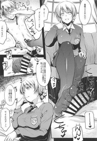 【エロ同人 ガルパン】M男のショタは痴女のお姉さんに射精管理されて 手コキ・足コキされて騎乗位で犯される!【無料 エロ同人】