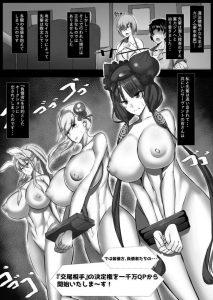 【エロ同人 FGO】葛飾北斎や宮本武蔵、アルトリア・ペンドラゴンがオー クションに出品されて性奴隷に…【無料 エロ漫画】