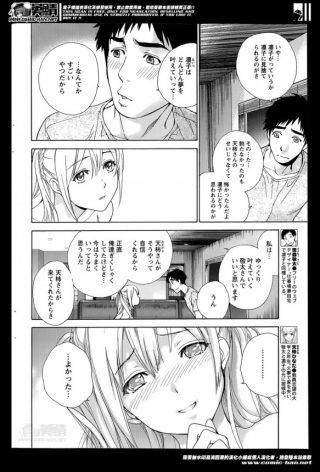 【エロ漫画】ツインテールのかわいい美少女に抱いてくださいとせがまれて…【 無料 エロ同人】