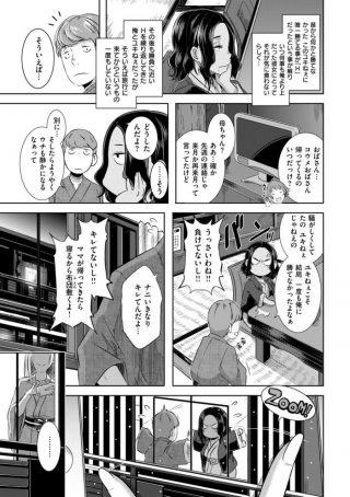 【エロ漫画】温泉宿に泊まるとご近所の人妻と騎乗位でNTRセックスしたり野 外のお風呂で幼馴染たちと3Pをする!【無料 エロ同人】
