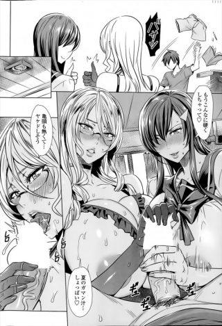 【エロ漫画】宿題してたら爆乳な美女2人がチュッチュし始めたからチンコフル ボッキで誘いに乗ったら…【無料 エロ同人】