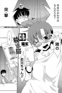 【エロ漫画】眼鏡っ子巨乳の妹にお仕置きエッチしたんだけど…!【無料  エロ同人】