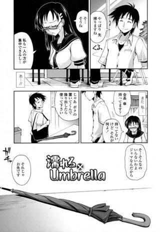 【エロ漫画】副会長の男子のことが内心気になっていながら、素直になれない生 徒会長の眼鏡っ子JK。【無料 エロ同人誌】