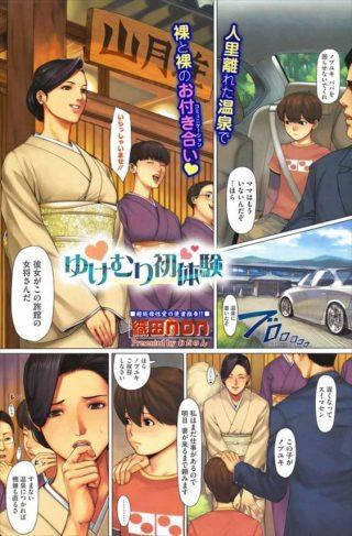 【エロ漫画】温泉旅館の女将とショタがおねショタするー【無料 エロ同 人】
