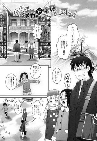 【エロ漫画】妹の友達の別荘にやって来て露天風呂で2人に痴女られたりハーレ ム3P!【無料 エロ同人】